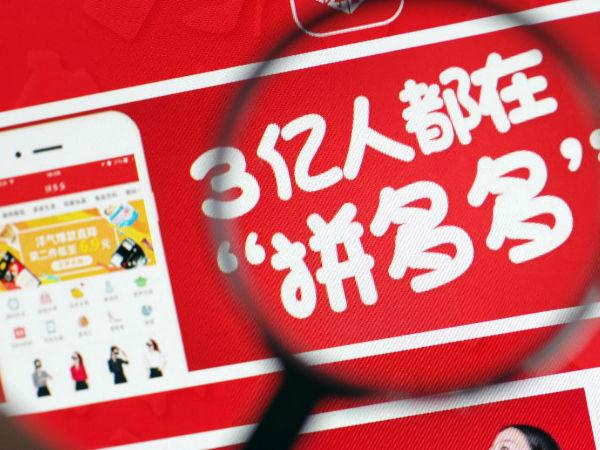 大公司晨读:拼多多出BUG 被薅羊毛数千万元;iPhone SE重新上架