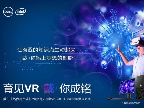 戴尔成铭VR解决方案助力中国教育产业数字化转型