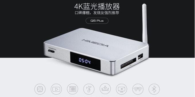 发烧级4K HDR播放器   Q5 Plus火爆首发预定