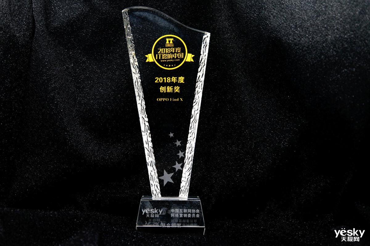 oppo荣获2018年度用户喜爱品牌奖,oppo find x凭借前卫的创新设计荣获图片