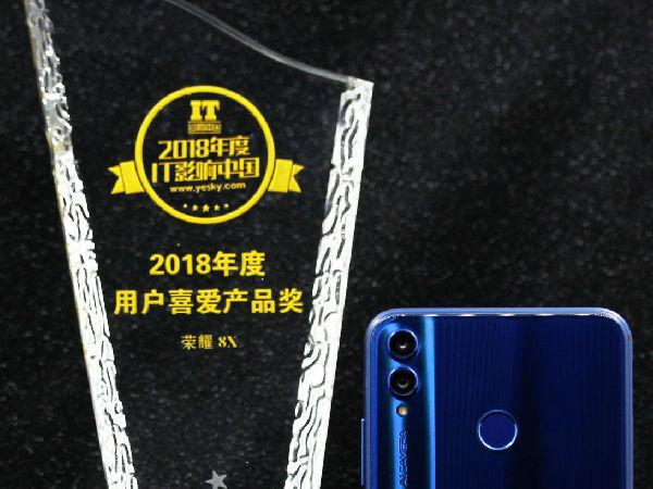 高性价比备受认可 荣耀8X获2018年度用户喜爱产品奖