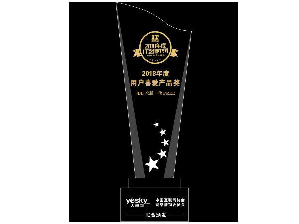 2018年度IT影响中国:JBL 全新一代FREE获得用户喜爱产品奖