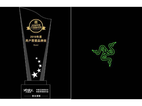 2018年度IT影响中国:雷蛇获得2018年度用户喜爱品牌奖