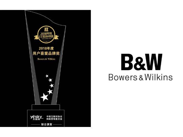 2018年度IT影响中国:Bowers&Wilkins荣获2018年度用户喜爱品牌奖
