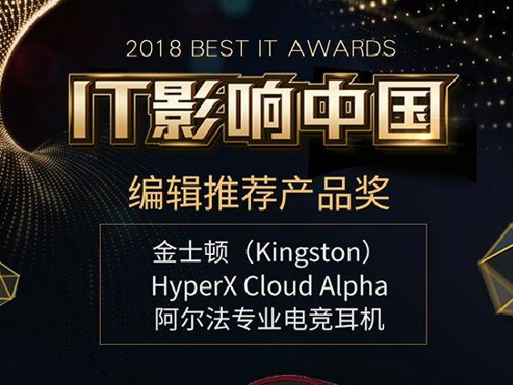 HyperX Cloud Alpha电竞耳机荣获IT影响中国编辑推荐奖
