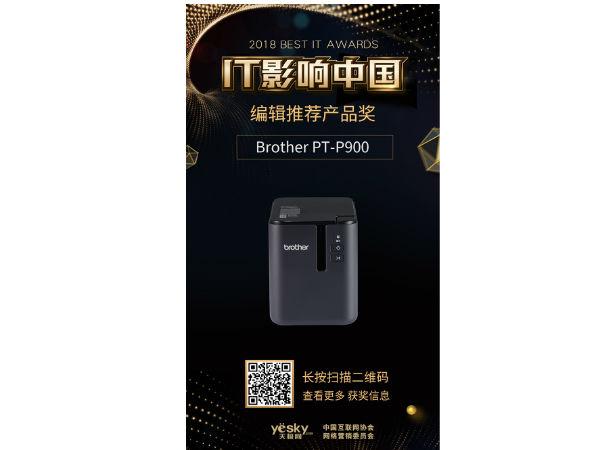 2018年度IT影响中国:Brother PT-P900标签机荣获编辑推荐产品奖