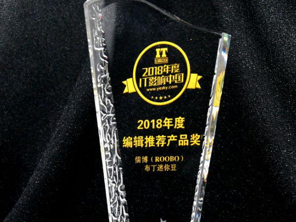 """布丁迷你豆获IT影响中国2018年度""""编辑推荐产品奖"""""""