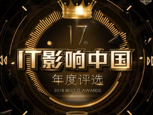 年度评选|联想斩获第17届IT影响中国年度创新奖等多项大奖