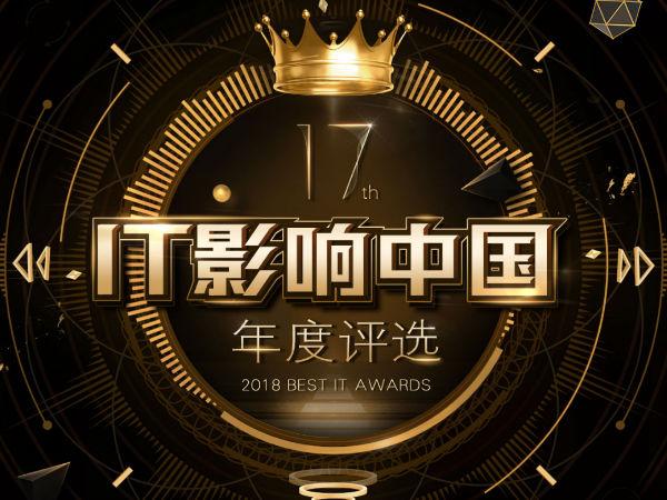 2018年度IT影响中国:浮窗全场景TV获年度用户喜爱产品奖