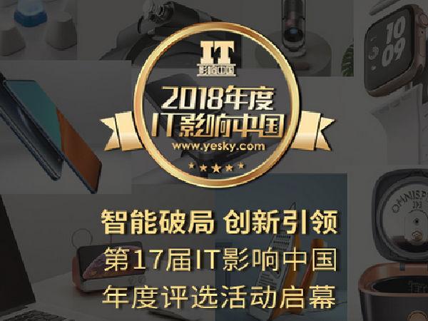 榜上有名!国美 U9荣获IT影响中国2018年度编辑推荐产品奖