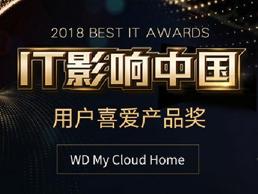 WD My Cloud Home荣获IT影响中国用户喜爱产品奖