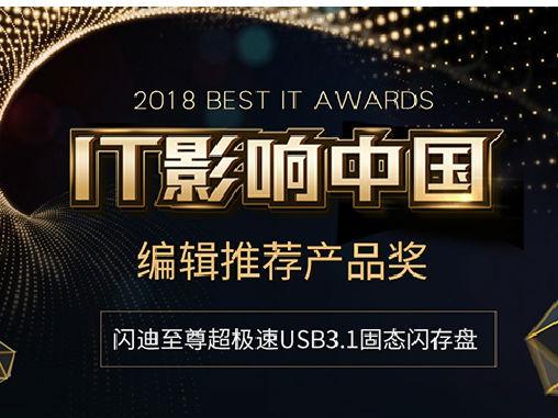 闪迪至尊超极速USB3.1固态闪存盘荣获IT影响中国编辑推荐产品奖