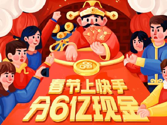 短视频春节社交大戏,快手引领新潮流