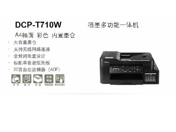 清晰快速 Brother DCP-T710W喷墨一体机