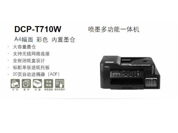 高效办公 Brother DCP-T710W喷墨一体机售价1349元