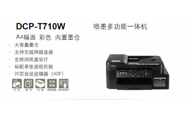 高效清晰 Brother DCP-T710W喷墨一体机