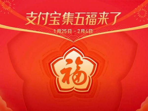 大公司晨读:4.5亿人参加支付宝集五福;百度宣布春晚红包战绩