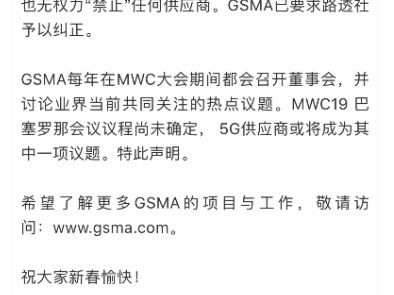 GSMA回应华为设备在MWC2019被禁问题:假的