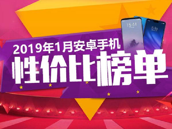 安兔兔公布2019年1月安卓手机性价比排行榜