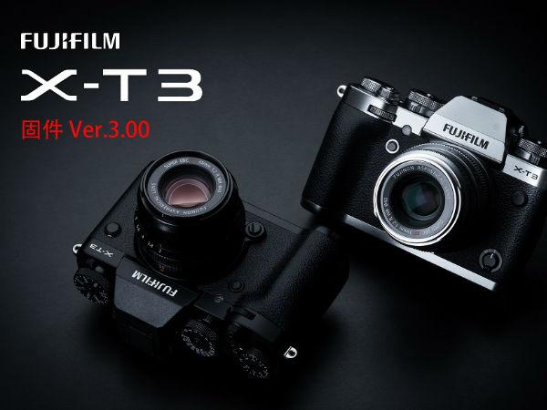富士胶片发布FUJIFILM X-T3、X-T100 和 X-A5新固件