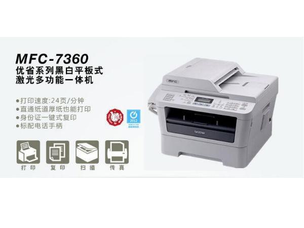 四合一高效办公 Brother MFC-7360一体机售价1749元