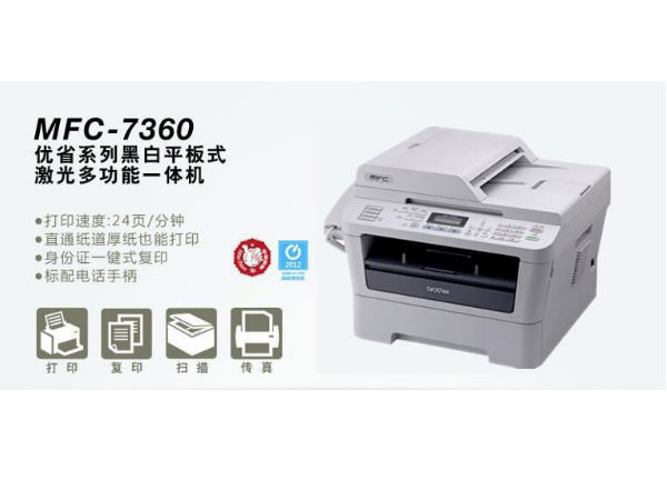 四合一高效�k公 Brother MFC-7360一�w�C售�r1749元