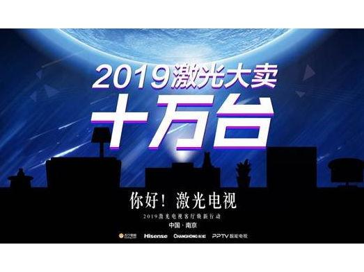 """激光电视的""""未来客厅梦"""":苏宁携3大品牌成立激光联盟"""