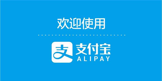 大公司晨读:支付宝还信用卡下月开始收费;咪蒙注销微信公众号