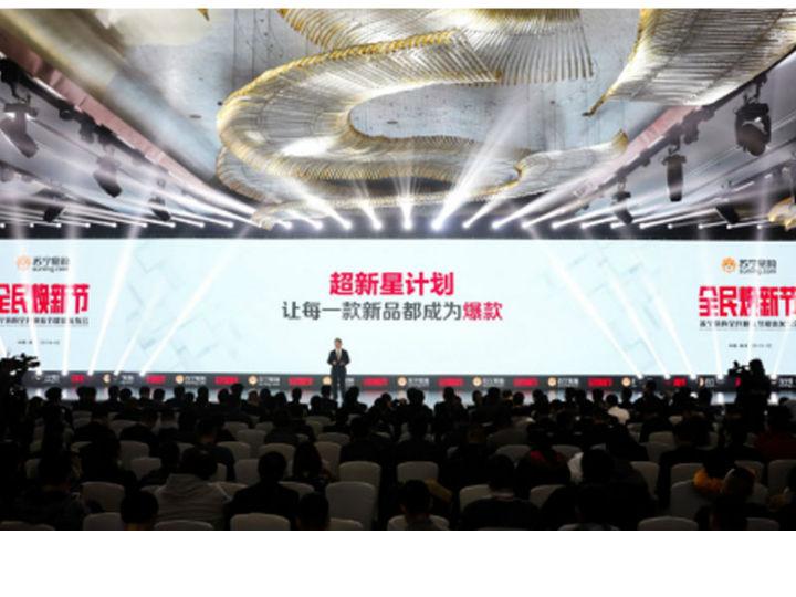 """苏宁以旧""""焕""""新拿出10亿补贴 助力家电企业转型升级"""