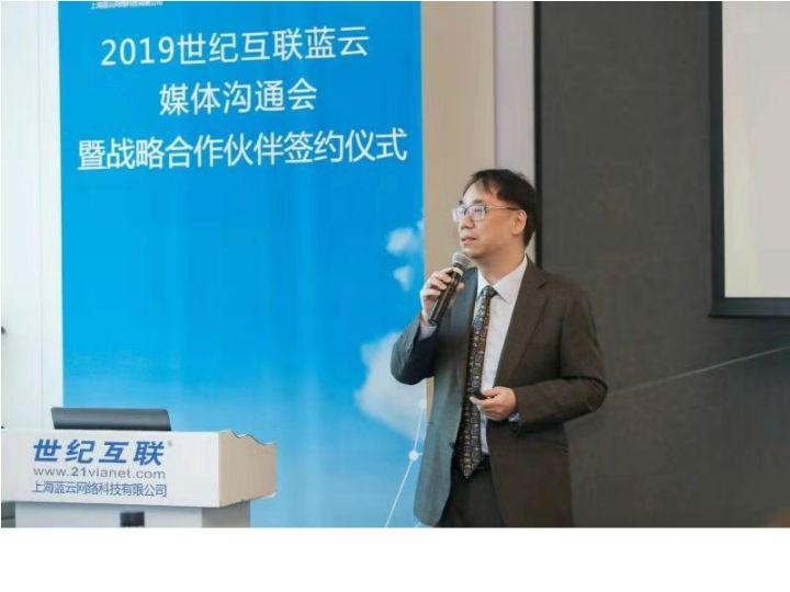 蓝云诠释2019全新云生态战略 助力企业数字化转型