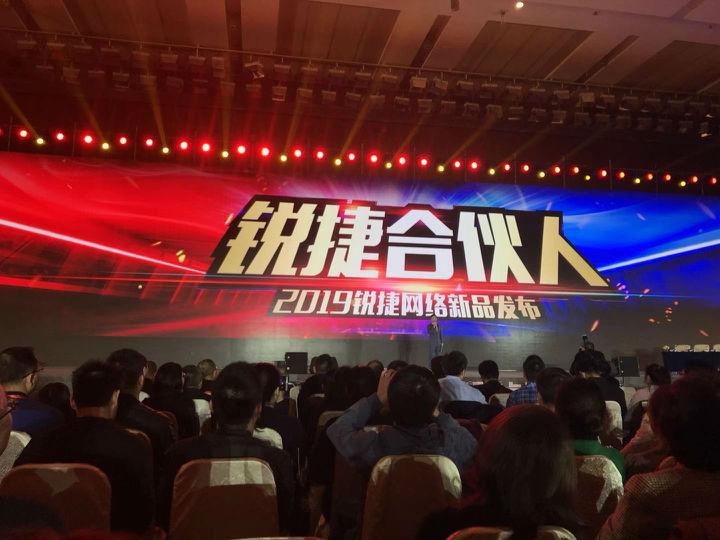 锐捷网络2019合作伙伴大会召开:携手伙伴谋增长 同心协力齐飞飏