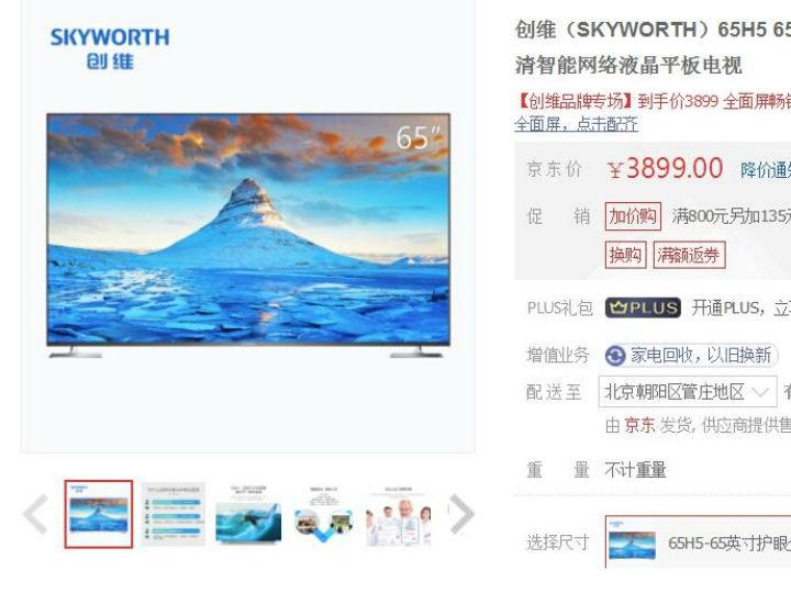 65��4K电视3899元 入门级大屏创维65H5