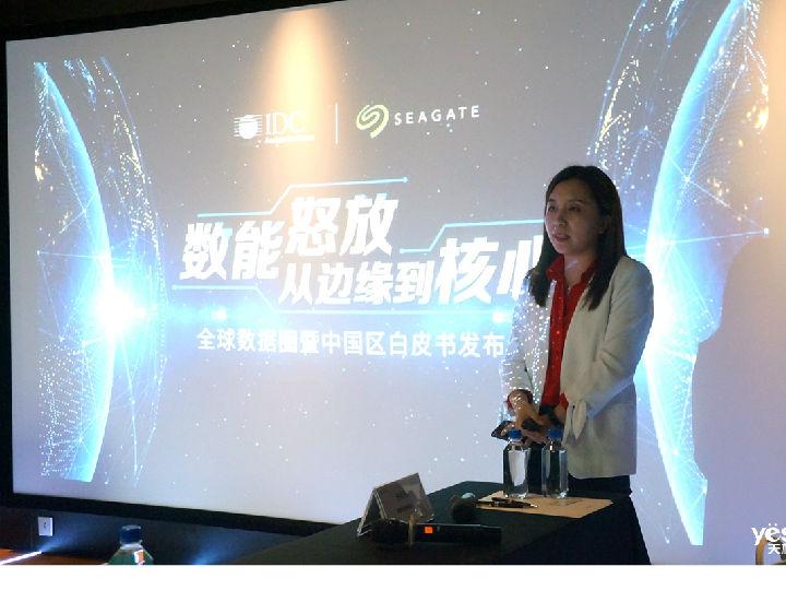 希捷 X IDC:2025年中国将以年均30%增速领跑全球数据圈
