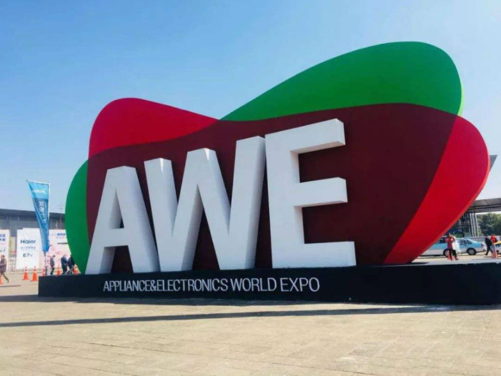 AWE2019:人工智能、5G引领未来生活