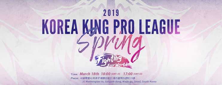 KRKPL王者荣耀国际赛区3.18首尔开赛