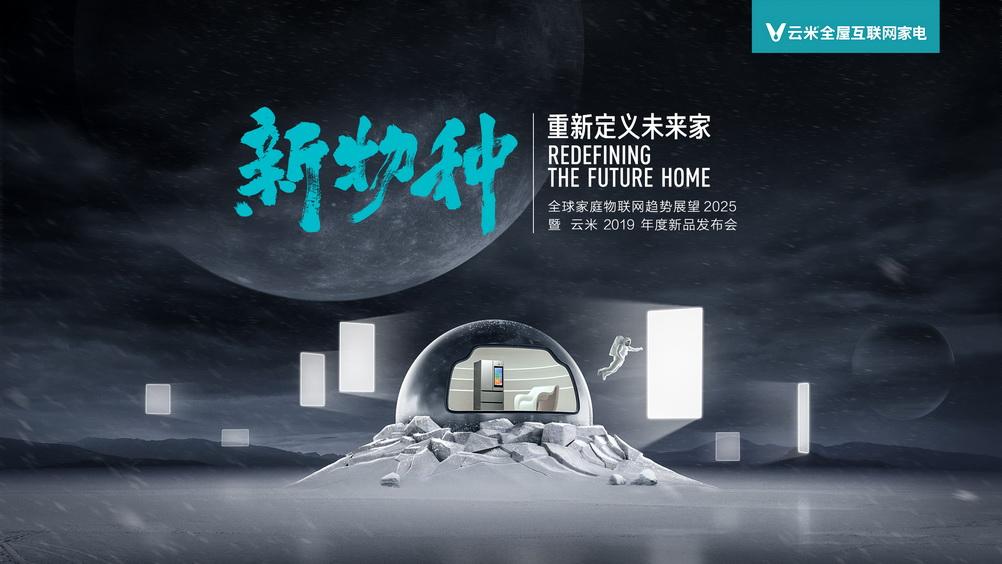 重新定义未来家 云米2019年度新品发布会