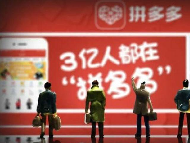 拼多多下狠心打假:成立技术顾问委员会 由陆奇领导