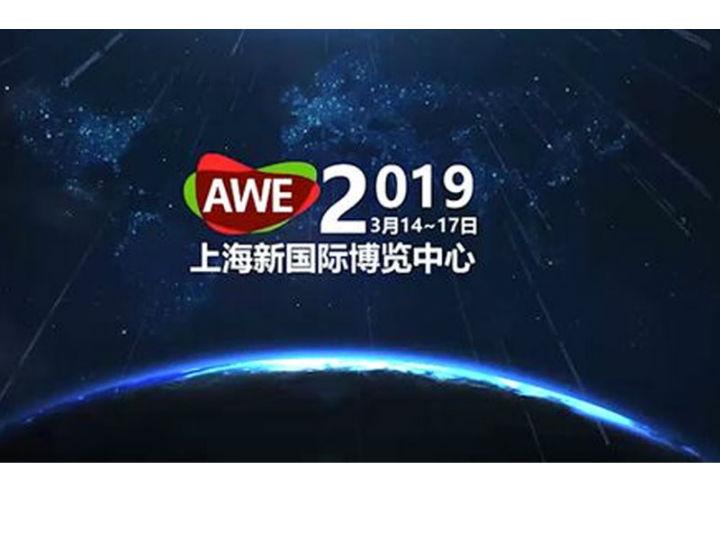 新奇有趣!AWE2019颜值高科技感强展台回顾