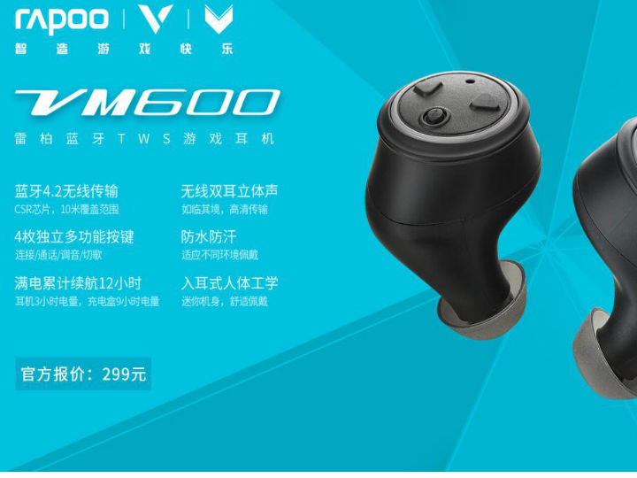 真无线立体声,雷柏VM600蓝牙耳机详解