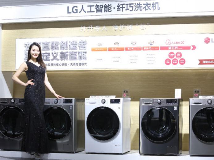 """这台洗衣机""""智商""""有点高! LG人工智能纤巧洗衣机亮相AWE 2019"""