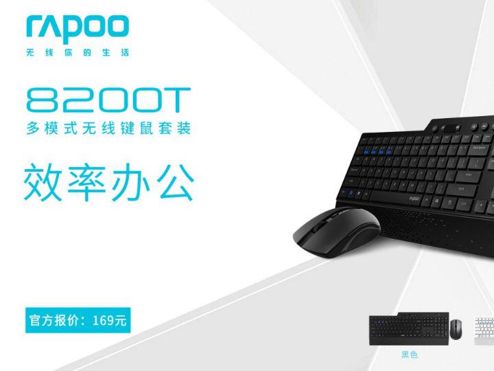 效率办公 雷柏8200T多模式无线键鼠套装上市
