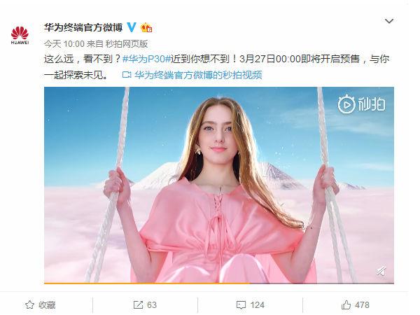 主打超强变焦 华为P30系列将于3月27日开启预售