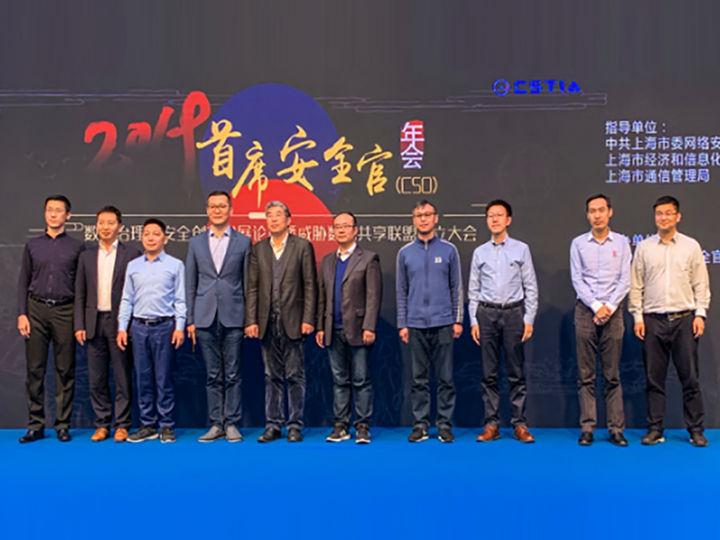 上海发起成立首个威胁数据共享联盟,联防联治提升防御能力