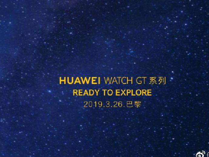 不止华为P30系列:3月26日华为还将发布智能手表和耳机新品