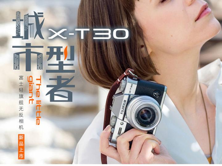 复古无反最新力作 富士X-T30相机