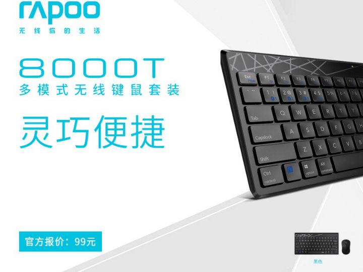 灵巧便捷-雷柏8000T多模式无线键鼠套装上市