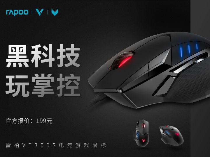 199的3389右手鼠-雷柏VT300S电竞游戏鼠标上市