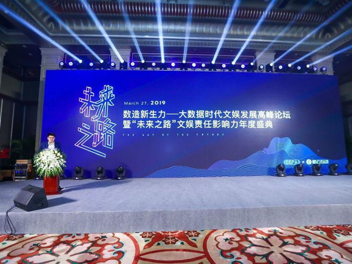 """""""未来之路""""年度盛典在京举行,大数据助力文娱行业快速发展"""