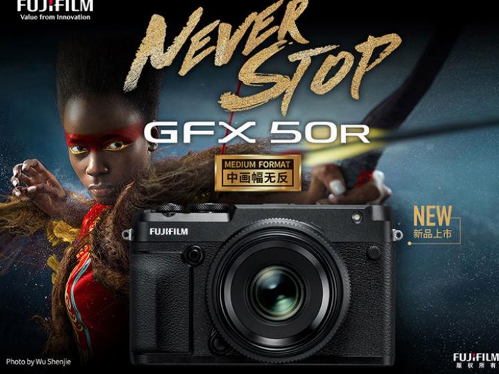 更卓越的画质表现 富士GFX 50R中画幅相机