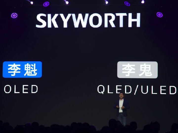 创维王志国:OLED与ULED/QLED是李逵与李鬼